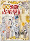 戴鵬飛 《圖解象徵占星學全書 (精裝版)》出色文化