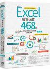羅剛君《Excel職場函數468招【第二版】:超完整!新人工作就要用到的計算函數+公式範例集》PCuSER電腦人文化