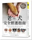 《【圖解】老犬完全照護指南:健康把關X飲食起居X護理治療X終老送別,專為六歲以上高齡狗狗設計的生活百科》 紙印]