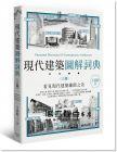王其鈞《現代建築圖解詞典(上)》楓書坊