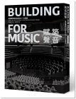 徐亞英, 廖倩慧《築音賦聲:建築聲學家徐亞英的六十年構築》行人