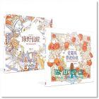李載恩《經典童話著色畫套書 (2冊合售)》 一起來