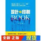 现货 《設計&印刷Book: 職人級41例DM.CD.書籍、海報設計等》