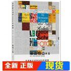 现货 嘉瑞工房《世界歐文活字300年經典:350件絕版工藝珍藏》