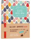 繪虹企劃編輯小組《自在:般若心经帖 梵红手感钢笔》繪虹企業