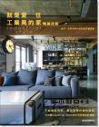 漂亮家居編輯部《就是愛住工業風的家【暢銷改版】:不修飾都有型,無法複製的個性風貌,500個Industrial Style的生活空間設計提案》麥浩斯