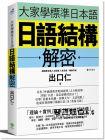 出口仁《大家學標準日本語:日語結構解密》檸檬樹