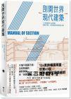 保羅‧路易斯, 馬克‧鶴卷, 大衛‧路易斯《剖開世界現代建築:7大結構與代表建築,透視空間、人與環境的新建築之眼》 [原點]