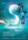 湛若水《气的原理(畅销珍藏版)》商周出版