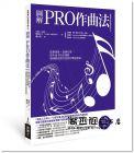 梅垣《圖解PRO作曲法:故事情境+音樂科學,把半途卡住的殘稿通通變成高完成度的賣座歌曲》易博士