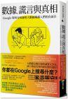 賽斯‧史蒂芬斯—大衛德維茲《數據、謊言與真相:Google資料分析師用大數據揭露人們的真面目》商周出版