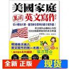 现货 美國家庭萬用英文寫作:從小學到大學,終身受用的親子寫作書
