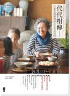 坂井順子 《代代相傳:日本主婦累積40年的家庭料理》 [太雅]