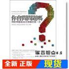 现货 台版《你會問問題嗎: 問對問題是成功領導的第一步》