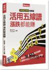 薛兆亨, Tivo168《五線譜投資術進階版:活用五線譜 漲跌都能賺》金尉