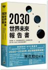 朴英淑, 傑羅姆.格倫《2030世界未來報告書:區塊鏈、AI、生技與新能源革命、產業重新洗牌,接下來10年的工作與商機在哪裡?》高寶