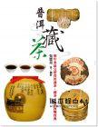 吳德亮《普洱藏茶》聯經出版