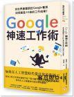 彼優特・菲利克斯・吉瓦奇《Google神速工作術:如何在人工智慧時代保住你的飯碗?學會Google「10倍成長思維」,再忙也能創造10倍成果!》平安文化