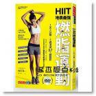 HIIT地表最強燃脂運動:1天4分鐘,2週消滅3.7kg體脂肪(附教學DVD) [天下]