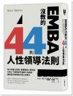拉維‧古達《EMBA沒教的44則人性領導法則:用44則寓言故事,看懂職場人情世故,化解上下與跨部門溝通干戈障礙,圓融自在發揮強大個人影響力》核果文化