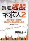 劉富生《買進飆股不求人2:如何在第一時間點買進初始發動起漲的飆股》聚財資訊