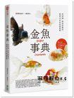 創意眼資訊《金魚事典:從認識、飼養到觀賞,寵物金魚的綺麗圖鑑》PCuSER電腦人文化