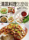 杨桃文化《清蒸料理怎么做健康又好吃》楊桃