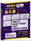 史蒂夫.斯托克曼《一學就會的拍片課:拍出好短片的77個 關鍵觀念及技術》大家出版