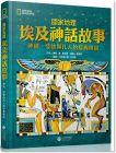 《國家地理 埃及神話故事:神祇、怪物與凡人的經典傳說》大石
