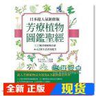 现货 日本超人氣新修版 芳療植物圖鑑聖經:113種彩繪芳療植物