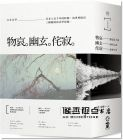 大西克禮《日本美學:物哀、幽玄、侘寂(全三冊):從唯美的物哀,深遠的幽玄,到空無的侘寂。掌握日本美學關鍵的獨家著作。》不二家