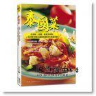 段生浩《泰國菜:從海鮮、肉類、蔬食到甜點,名廚教你做65道酸甜香辣的泰國美食》 [食為天]