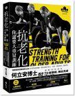 何立安《抗老化,你需要大重量訓練:怪獸訓練總教練何立安以科學化的訓練,幫助你提升肌力、骨質、神經系統,逆轉老化》遠流