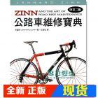 现货 正版 辛藍納《Zinn公路車維修寶典中文二版》 禾宏