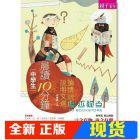 现货 蔣勳/余光中/張曉風/曾志朗 晨讀10分鐘:論情說理說明文選
