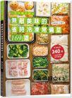 松本有美《日本常備菜教主:無敵美味的省時冷凍常備菜169道:單月點閱破240萬!不慌不忙快速上菜的食譜全收錄!》出版菊