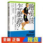 现货 跑步, 該怎麼跑?: 學會姿勢跑法, 提高跑步效能、不受傷!