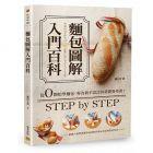 麵包圖解入門百科:從0開始學麵包,專為新手設計的基礎參考書!》邦聯文