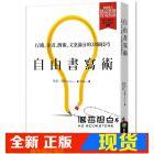 现货《自由書寫術:行銷、企畫、簡報、文案滿分的28個技巧》