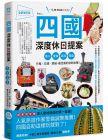 Aska《四國,深度休日提案:一張JR PASS玩到底!香川、愛媛、高知、德島,行程╳交通╳景點,最全面的自助攻略! 全新增訂版》PCuSER電腦人文化