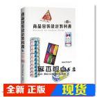 现货 Nikkei Design《商品包裝設計教科書(第2版)》博誌