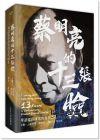 蔡明亮的十三張臉:華語電影研究的當代面孔
