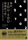 若林剛之《我在 SOU・SOU 的設計工作:京都傳統風的時尚新美學》旗標