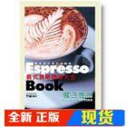 现货 門月劦洋之《義式濃縮咖啡大全ESPRESSO BOOK》 大境文化