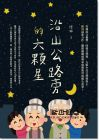 陳林《沿山公路旁的六顆星》秀威少年