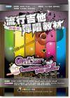 劉雲平, 吳潔鴻《六線譜、簡譜、樂譜:流行吉他彈唱教材_12課初級班- (適用 吉他)》卓著