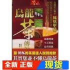 黃瑞光《烏龍茶傳說:烏龍茶之極品 鳳凰單欉》宇河文化