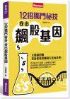 孫慶龍《12招獨門秘技 找出飆股基因》金尉