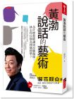 劉瑞江《黃渤說話的藝術:他能讓周星馳佩服、林志玲以他為擇偶