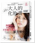 長井香織《大人的化妝書:讓人驚艷的妝容!「 那個人好有氣質 ! 」、「 她好漂亮!」》 悅知文化